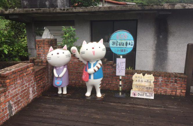 台湾 猫村 猴硐 ホウトン7