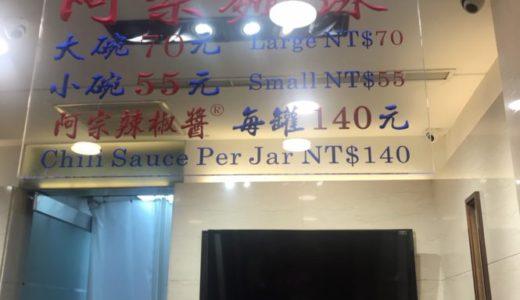 台湾グルメ 阿宗麺線 西門 料金 メニュー
