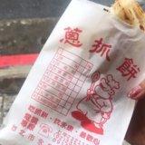 永康街 葱油餅