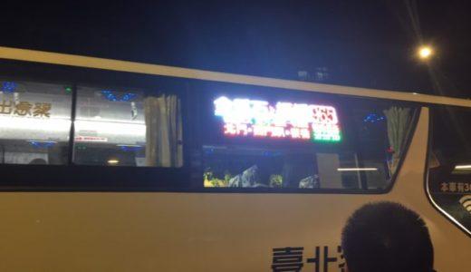 九份 行き方 バス 965番