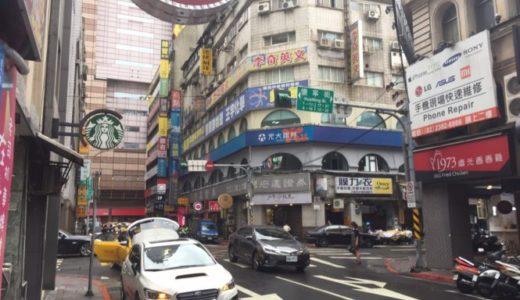 台湾 ホテル リラックス2 行き方
