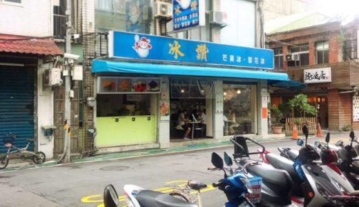 台湾 グルメ ピンザン 外観