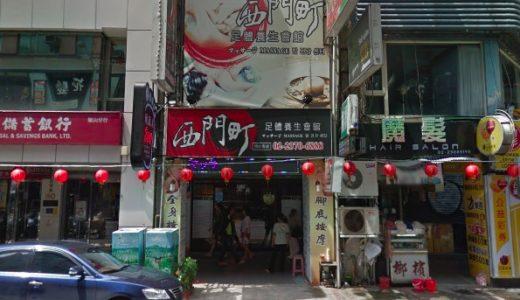 台湾 西門 マッサージ 足體養生会館 行き方
