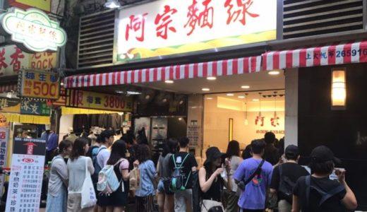 台湾グルメ 阿宗麺線 西門 外観