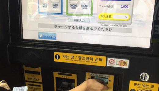 韓国【交通手段】仁川空港〜明洞まで電車(空港鉄道AREX)での行き方