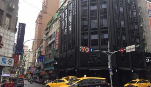 台湾 ホテル リラックス3 外観