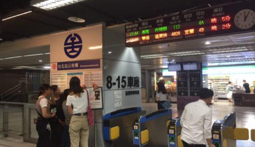台湾 平渓線 ローカル鉄道 台北駅