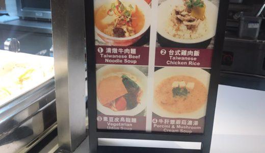 台湾桃園空港 Plaza Premium Lounge 料理