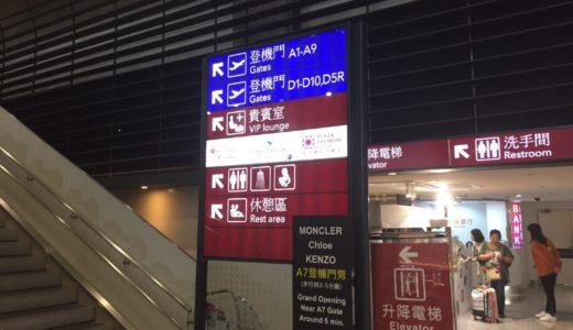 台湾桃園空港 PREMIER LOUNGE