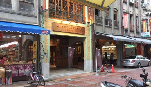 台湾 観光スポット 迪化街 街並み