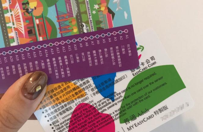 台湾旅行 悠遊カード ジョイントチケット