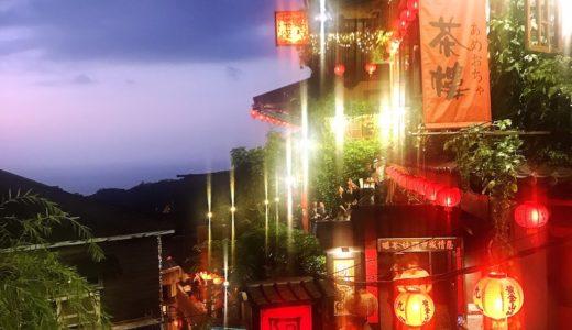 台湾旅行記 予算3万円台で行く台北2泊3日の観光プラン【2019年9月】