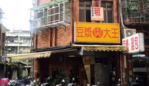 台湾グルメ 朝食 世界豆漿大王 外観