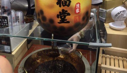 台湾 タピオカミルクティー 幸福堂 西門