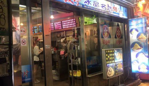 台湾 士林夜市 かき氷 ふわふわ 元祖 辛発亭の外観