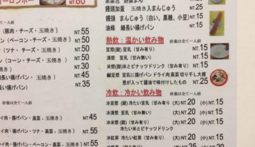 台湾グルメ 朝食 世界豆漿大王 メニュー3