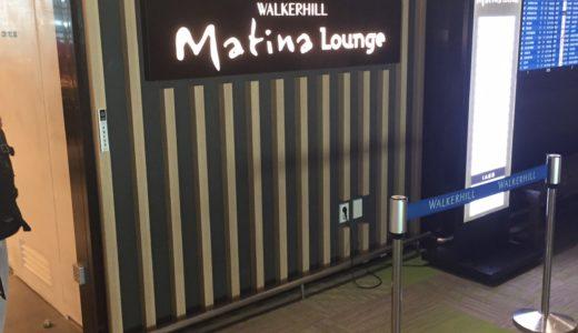 仁川空港 Matina LOUNGE