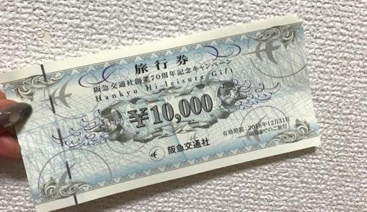 【韓国旅行記 ブログ】阪急交通社の格安ツアーで行く釜山旅行にかかった全費用