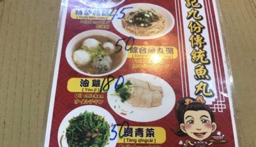 九份 グルメ つみれ汁 張記伝統魚丸 メニュー