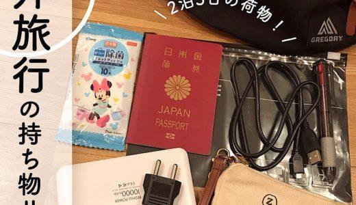 台湾旅行の持ち物チェックリスト&持ち込んではいけない