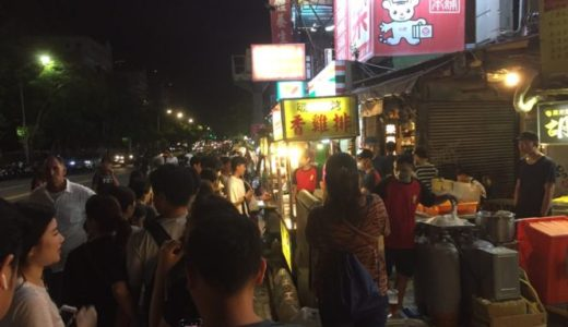 台湾 士林夜市 巨大チキン 家郷碳烤香鶏排 行列
