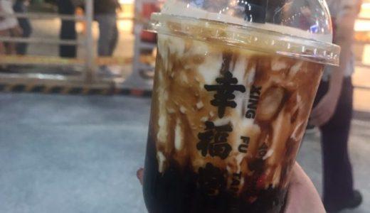 台湾 タピオカミルクティー 幸福堂2