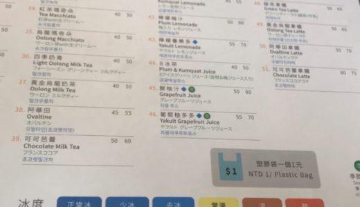 台湾 タピオカミルクティー 50嵐 メニュー2