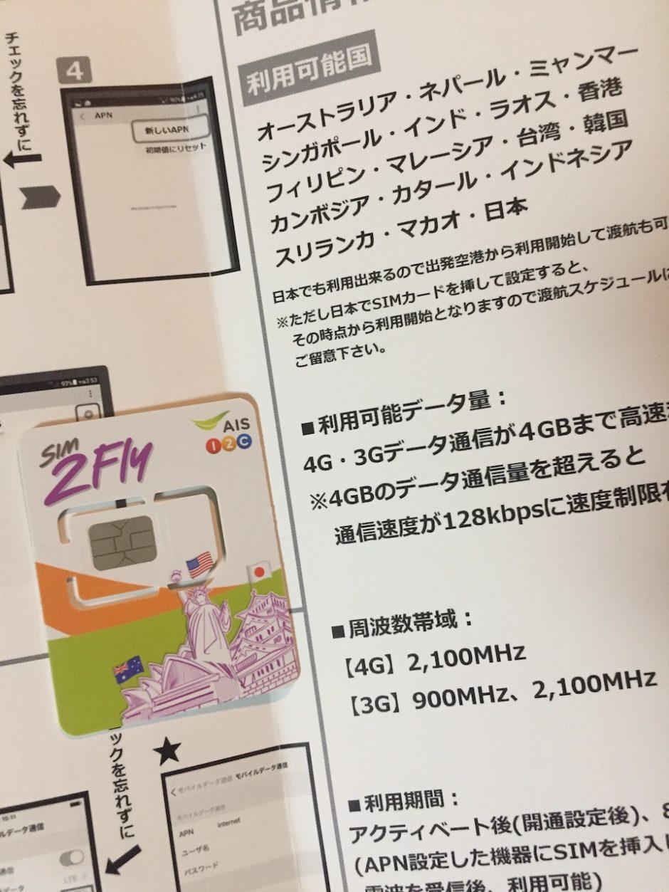 バリ sim 日本 安い sim2fly