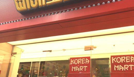 韓国旅行【お土産】ソウルでバラマキお土産を買うなら「ピエロショッピング」がおすすめ!