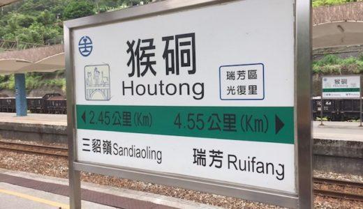 最安値でおすすめ!台湾のローカル鉄道(平渓線)で猫村→十分→九份への行き方