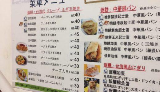 台湾グルメ 朝食 世界豆漿大王 メニュー
