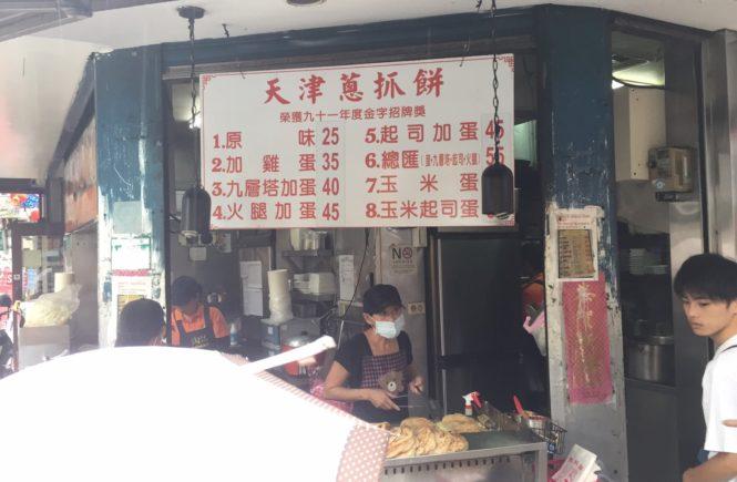 台湾 永康街 天津蔥抓餅 メニュー