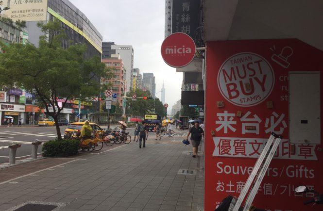 台湾 永康街 アクセス
