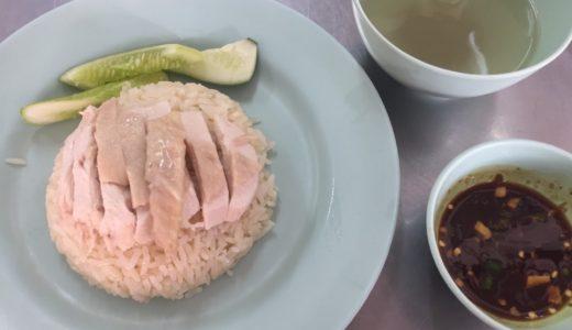 バンコク【カオマンガイ】美味しいおすすめ店まとめ【タイグルメ】