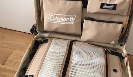 コールマン スーツケース パッキング