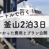 釜山旅行記 予算フェリー ビートル