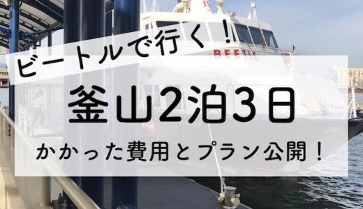 韓国旅行記 予算3万円台で行く釜山2泊3日の観光プラン【2018年9月】