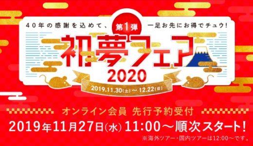 HIS初夢フェア2021販売日程・おすすめの国内ツアープラン