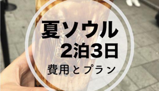 韓国・ソウル【旅行プラン】2泊3日のおすすめ観光コース・スケジュール