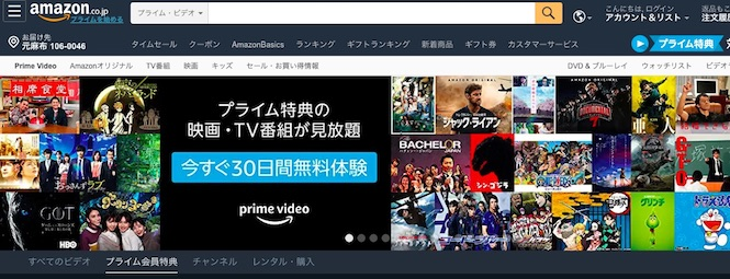Amazon_co_jp__プライム・ビデオ__Prime_Video