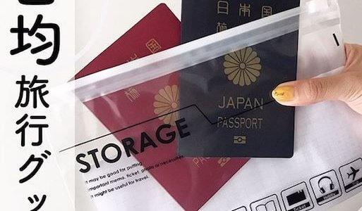 100均で買えるおすすめ旅行グッズまとめ(セリア/ダイソー)