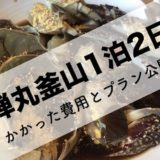釜山旅行 予算 1泊2日
