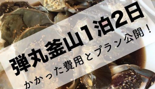 韓国旅行記 予算3万円台で行く釜山1泊2日弾丸ツアーの観光プラン【2018年7月】