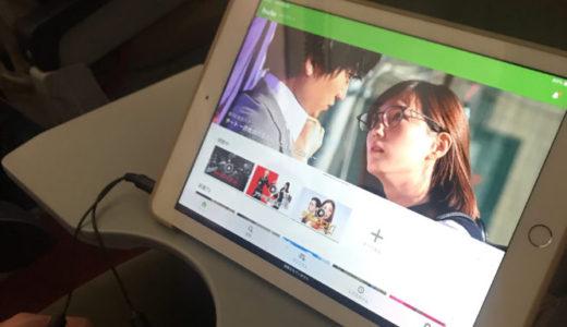 LCCでも映画が観たい!オフラインでも使える動画配信サービス3選!