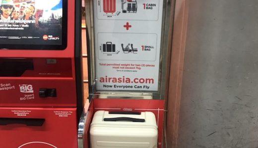 LCC 機内持ち込みにおすすめのスーツケース&リュック【国際線】