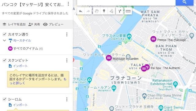 バンコク【マッサージ】安くておすすめなお店マップ