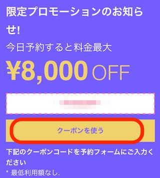 agoda メルマガ会員限定クーポン 8000円オフ