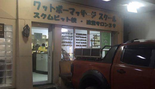 【バンコク】スクンビット周辺の安くておすすめなマッサージ店まとめ(地図あり)【タイ旅行】
