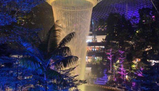 シンガポール チャンギ空港 ジュエル