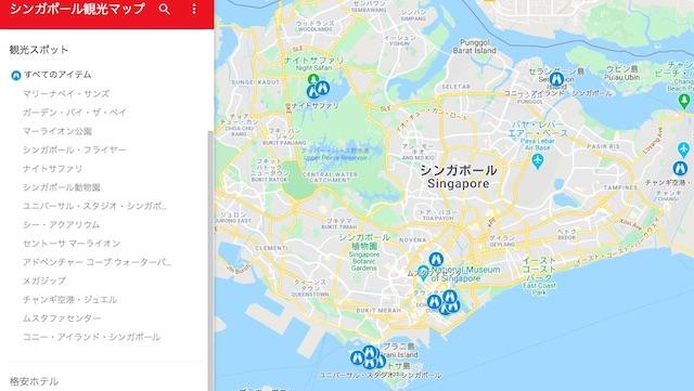 シンガポール 観光スポット マップ